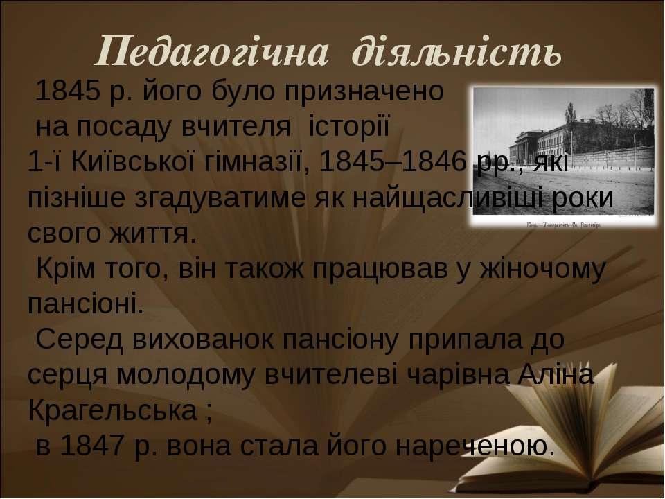 Педагогічна діяльність 1845 р. його було призначено на посаду вчителя історії...
