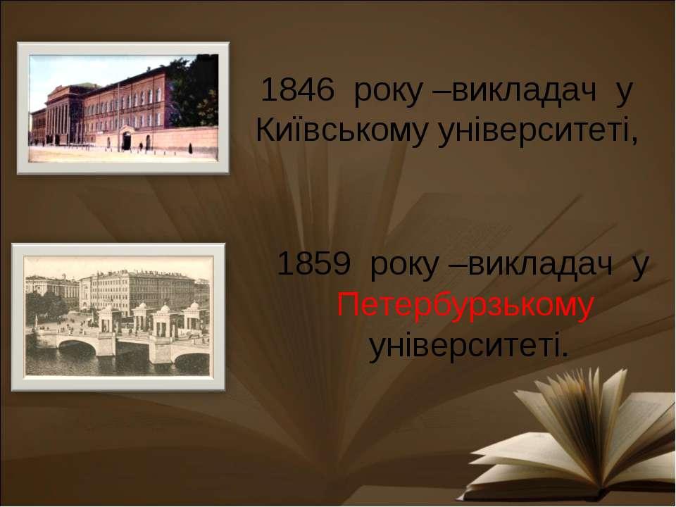 1846 року –викладач у Київському університеті, 1859 року –викладач у Пете...