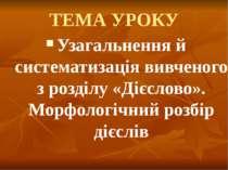 ТЕМА УРОКУ Узагальнення й систематизація вивченого з розділу «Дієслово». Морф...
