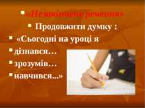 «Незакінчене речення» Продовжити думку : «Сьогодні на уроці я дізнався… зрозу...