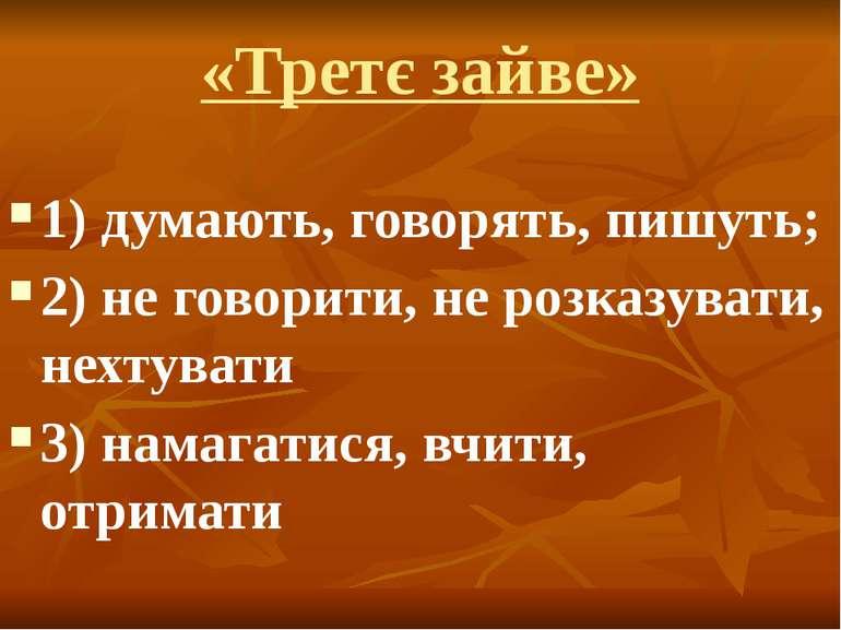 «Третє зайве» 1) думають, говорять, пишуть; 2) не говорити, не розказувати, н...