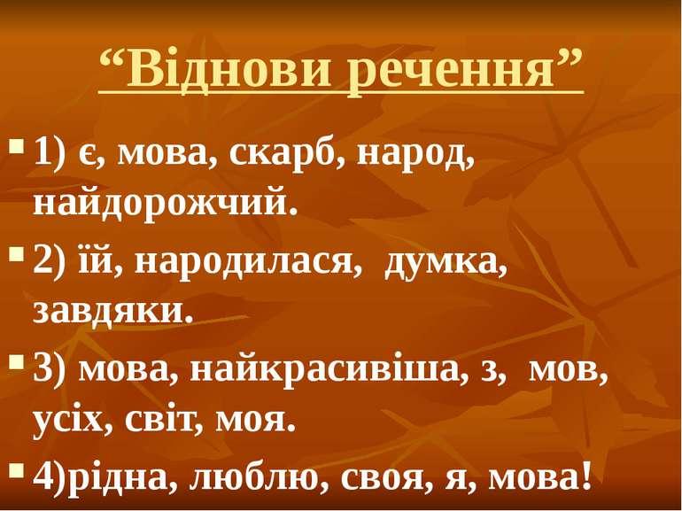 """""""Віднови речення"""" 1) є, мова, скарб, народ, найдорожчий. 2) їй, народилася, д..."""