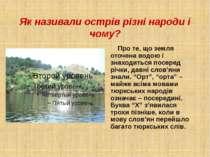 Як називали острів різні народи і чому? Про те, що земля оточена водою і знах...