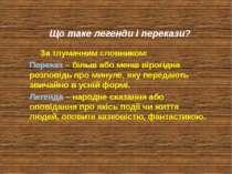 Що таке легенди і перекази? За тлумачним словником: Переказ – більш або менш ...
