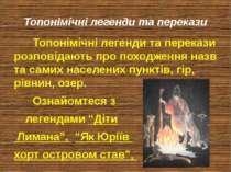 Топонімічні легенди та перекази Топонімічні легенди та перекази розповідають ...