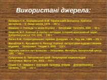 Використані джерела: Бісикало С.К., Борщевський Ф.М. Український фольклор. Кр...