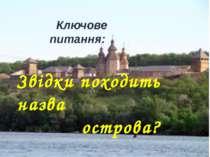 Ключове питання: Звідки походить назва острова?
