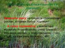 Які рослини ми бачимо сьогодні на Хортиці? Звернули увагу на кількість спокон...