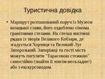 Туристична довідка Маршрут розташований поруч із Музеєм козацької слави, його...