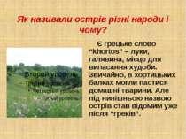 """Як називали острів різні народи і чому? Є грецьке слово """"khortos"""" – луки, гал..."""