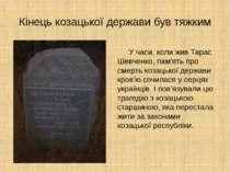 Кінець козацької держави був тяжким У часи, коли жив Тарас Шевченко, пам'ять ...