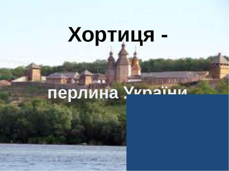 Хортиця - перлина України