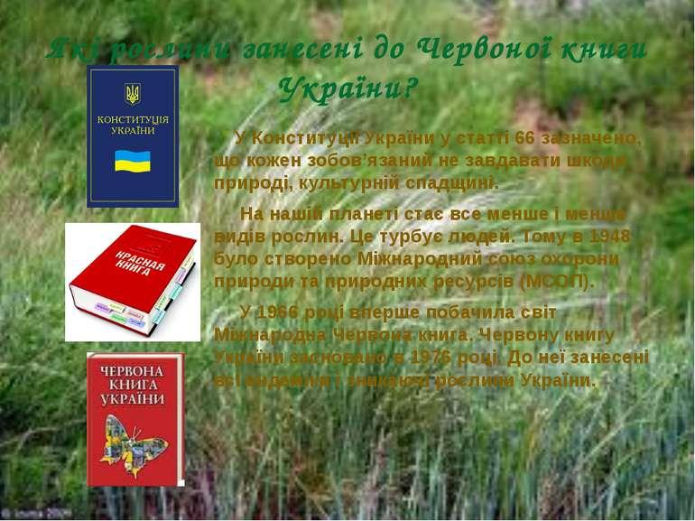 Які рослини занесені до Червоної книги України? У Конституції України у статт...