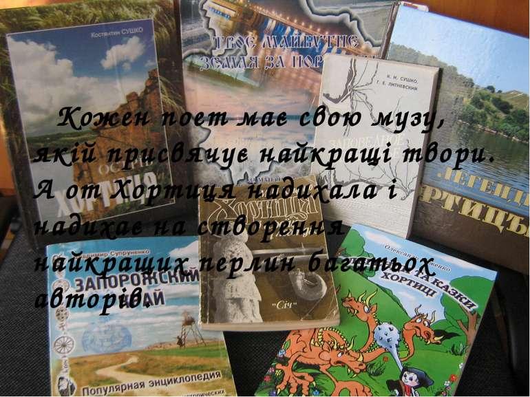 Кожен поет має свою музу, якій присвячує найкращі твори. А от Хортиця надихал...