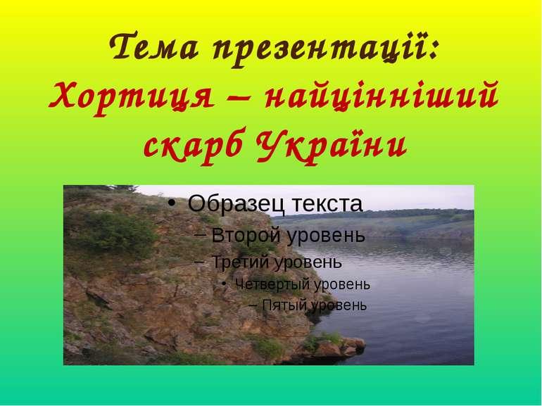 Тема презентації: Хортиця – найцінніший скарб України