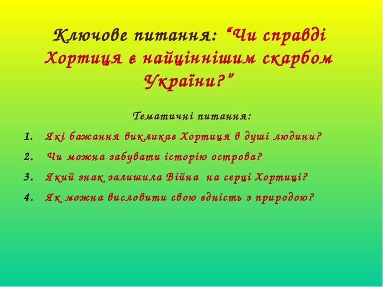 """Ключове питання: """"Чи справді Хортиця є найціннішим скарбом України?"""" Тематичн..."""