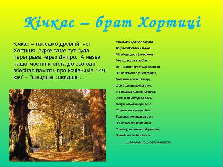 Кічкас – брат Хортиці Кічкас – так само древній, як і Хортиця. Адже саме тут ...