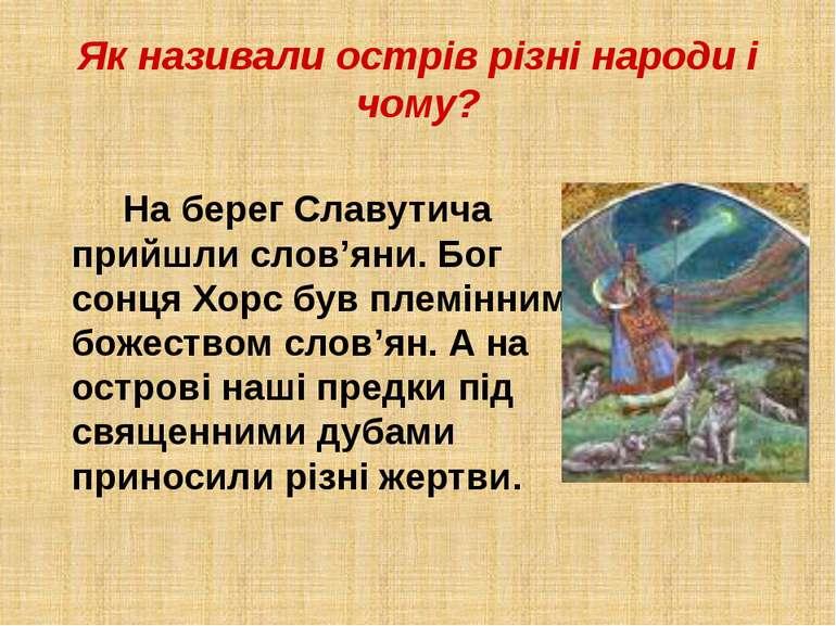 Як називали острів різні народи і чому? На берег Славутича прийшли слов'яни. ...