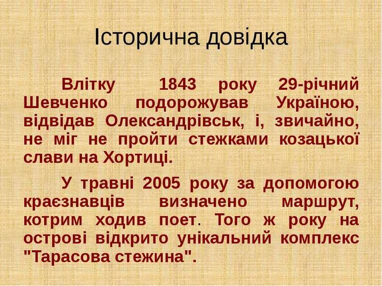 Влітку 1843 року 29-річний Шевченко подорожував Україною, відвідав Олександрі...