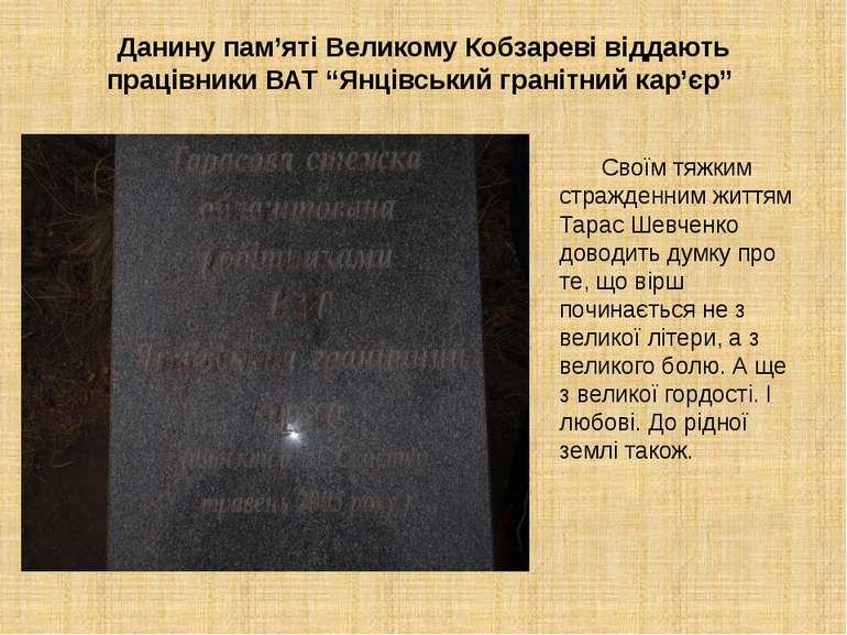 """Данину пам'яті Великому Кобзареві віддають працівники ВАТ """"Янцівський гранітн..."""