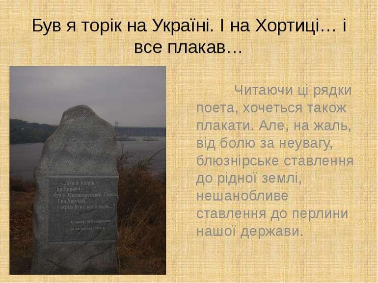 Був я торік на Україні. І на Хортиці… і все плакав… Читаючи ці рядки поета, х...
