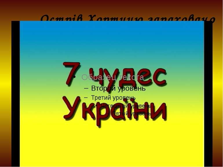 Острів Хортицю зараховано до семи чудес України. Нам, запоріжцям, є чим пишат...