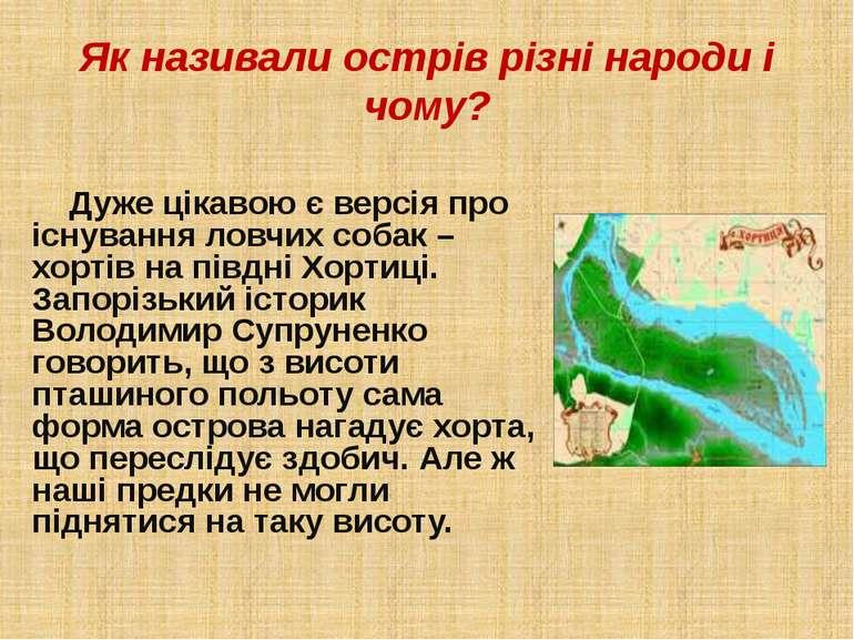 Як називали острів різні народи і чому? Дуже цікавою є версія про існування л...