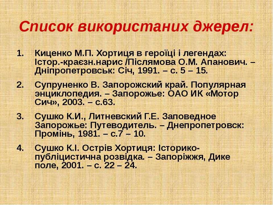 Список використаних джерел: Киценко М.П. Хортиця в героїці і легендах: Істор....