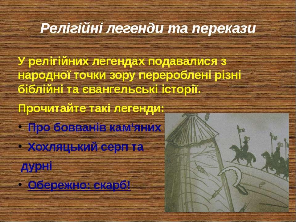 Релігійні легенди та перекази У релігійних легендах подавалися з народної точ...