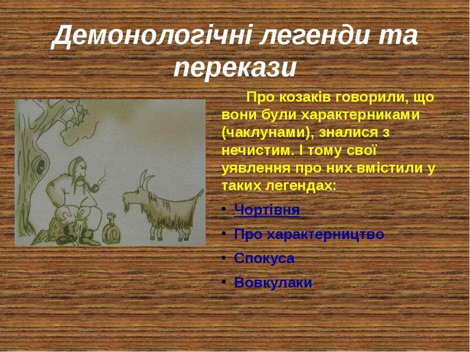 Демонологічні легенди та перекази Про козаків говорили, що вони були характер...
