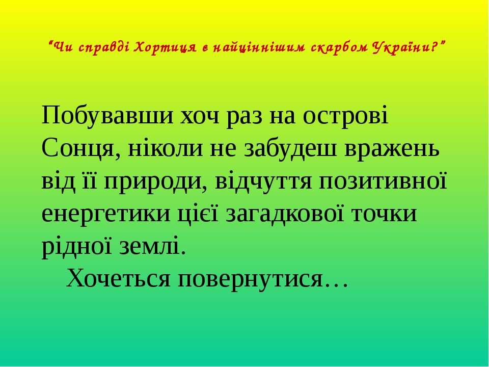 """""""Чи справді Хортиця є найціннішим скарбом України?"""" Побувавши хоч раз на остр..."""