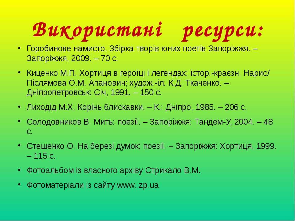 Використані ресурси: Горобинове намисто. Збірка творів юних поетів Запоріжжя....