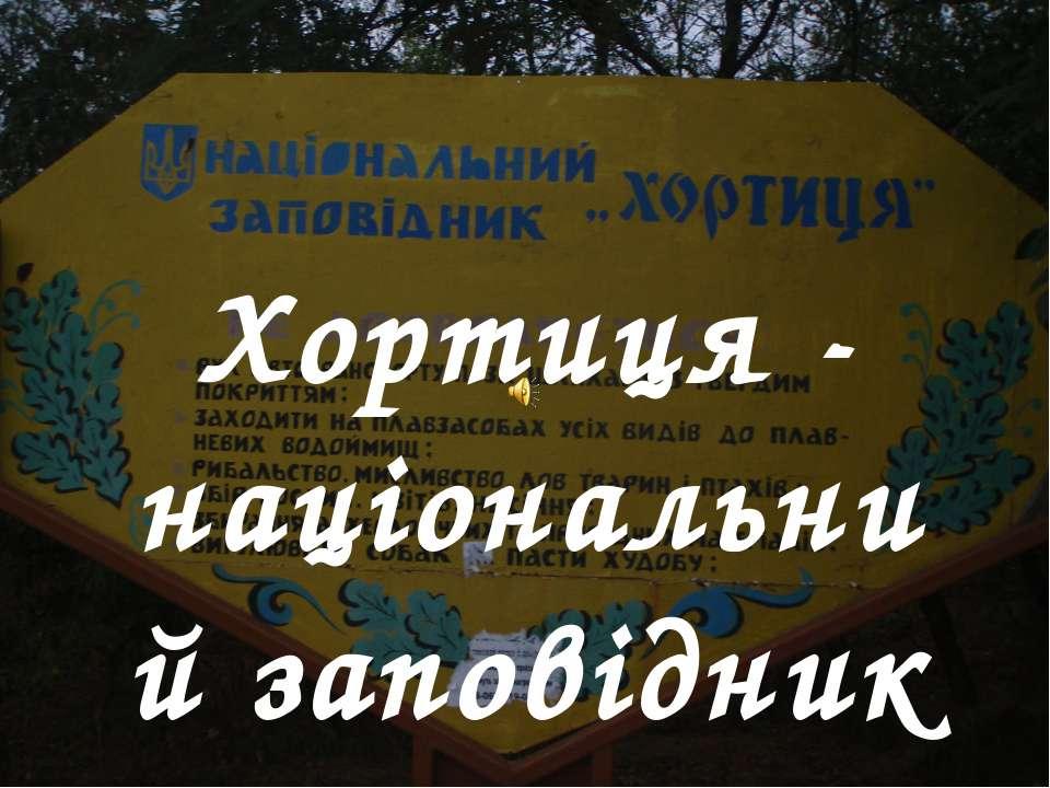 Хортиця - національний заповідник