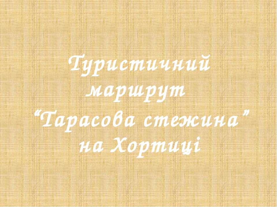 """Туристичний маршрут """"Тарасова стежина"""" на Хортиці"""
