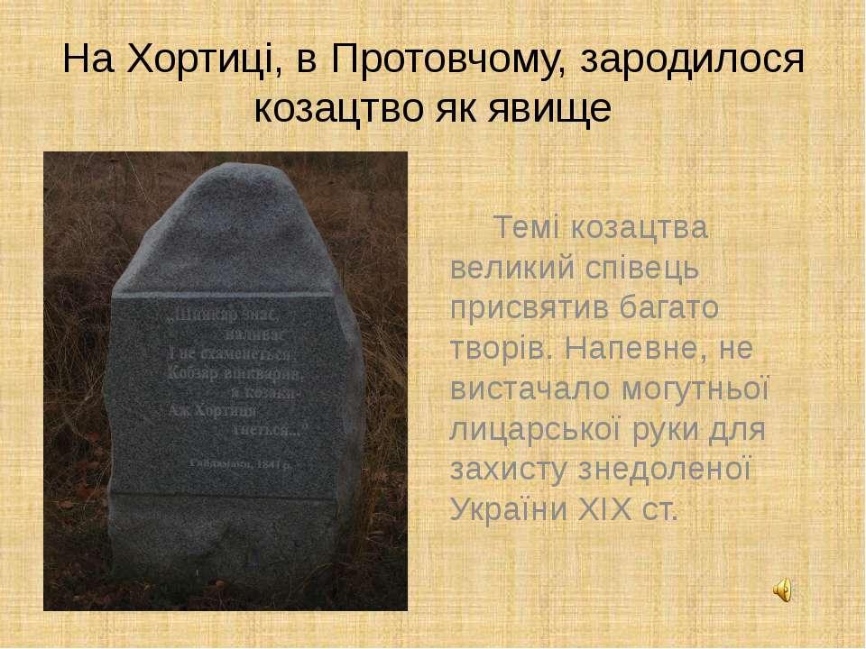 На Хортиці, в Протовчому, зародилося козацтво як явище Темі козацтва великий ...