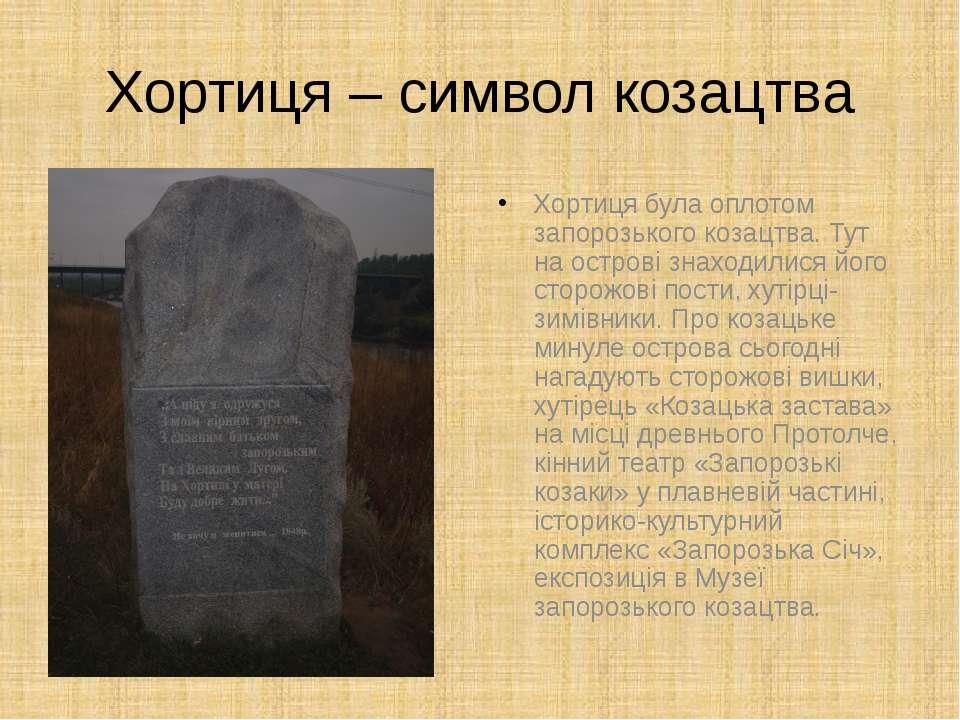 Хортиця – символ козацтва Хортиця була оплотом запорозького козацтва. Тут на ...