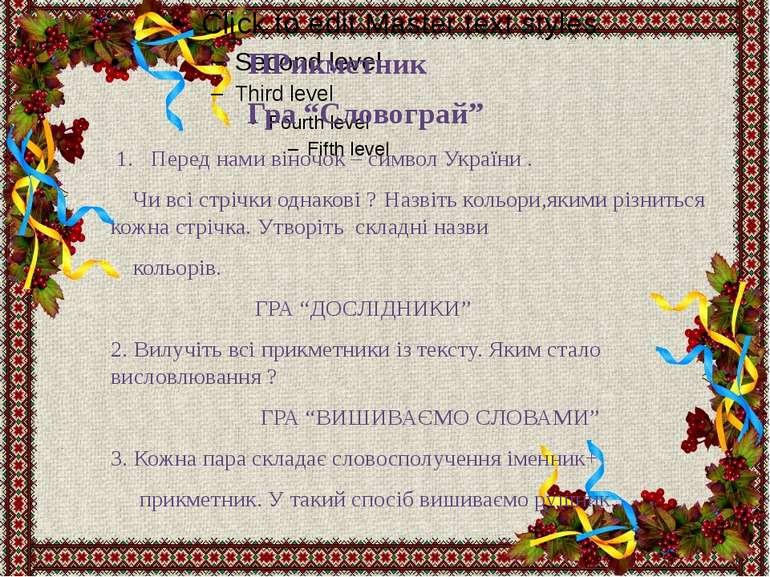 """ПРикметник Гра """"Словограй"""" 1. Перед нами віночок – символ України . Чи всі ст..."""