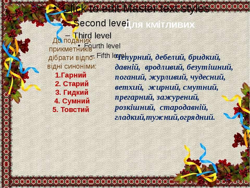 До поданих прикметників дібрати відпо- відні синоніми: 1.Гарний 2. Старий 3. ...