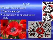 МАК Розквіт жіночої краси Пам'ять народу Збереження та продовження роду