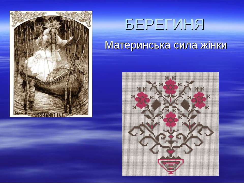 БЕРЕГИНЯ Материнська сила жінки