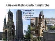 Kaiser-Wilhelm-Gedächtniskirchе