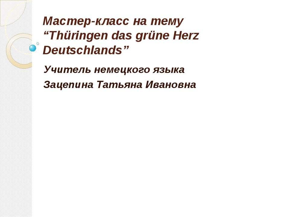 "Мастер-класс на тему ""Thüringen das grüne Herz Deutschlands"" Учитель немецког..."