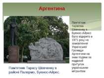 Аргентина Пам'ятник Тарасові Шевченку в Буенос-Айресі було відкрито в 1971 ро...