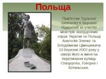 Польща Пам'ятник Тарасові Шевченку в Варшаві Відкритий за участю міністрів за...