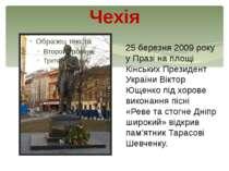 Чехія 25 березня 2009 року у Празі на площі Кінських Президент України Віктор...