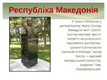 У травні 2009 року у центральному парку столиці Македонії місті Скоп'є, розта...