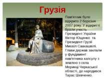 Грузія Пам'ятник було відкрито 2 березня 2007 року. У відкритті брали участь ...