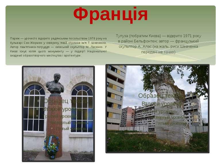 Франція Париж — урочисто відкрито радянським посольством 1978 року на бульвар...