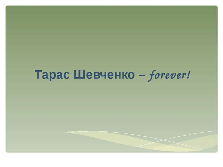 Тарас Шевченко – forever!