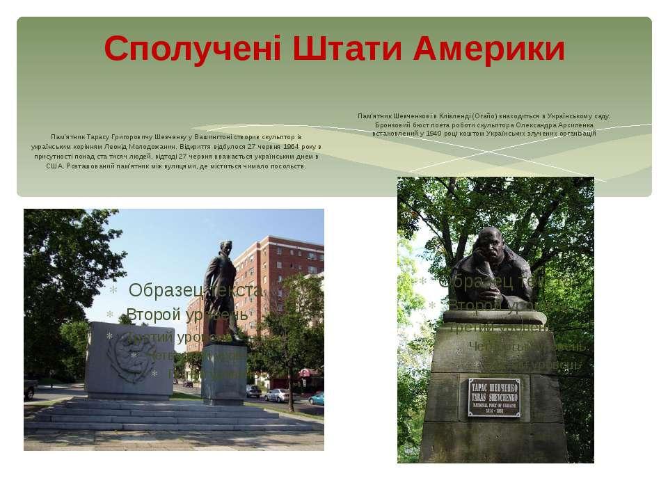 Сполучені Штати Америки Пам'ятник Тарасу Григоровичу Шевченку у Вашингтоні ст...